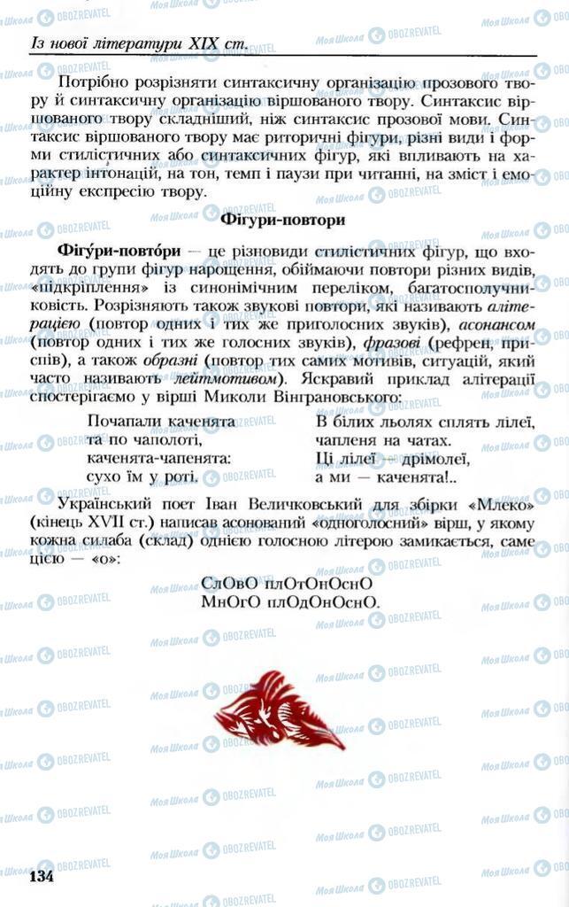 Учебники Укр лит 8 класс страница 134