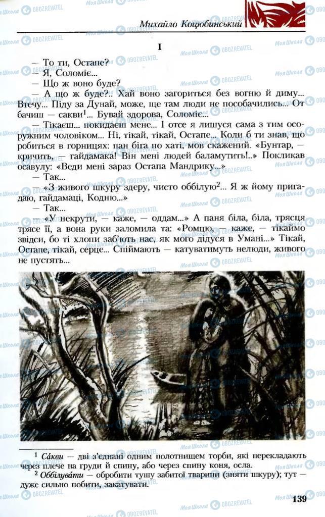 Підручники Українська література 8 клас сторінка 139