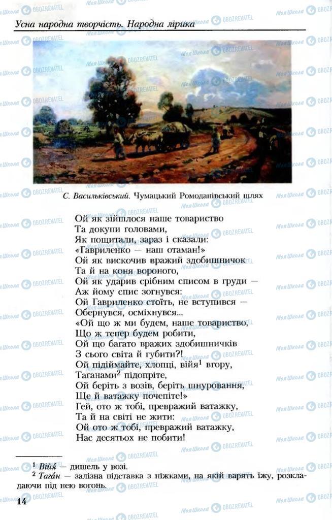 Учебники Укр лит 8 класс страница 14