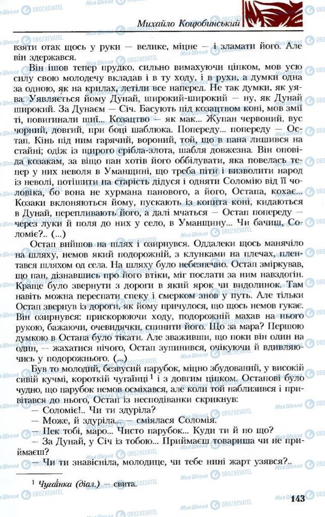 Учебники Укр лит 8 класс страница 143