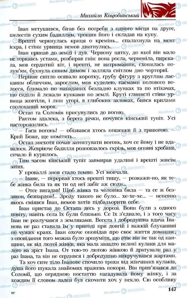 Учебники Укр лит 8 класс страница 147