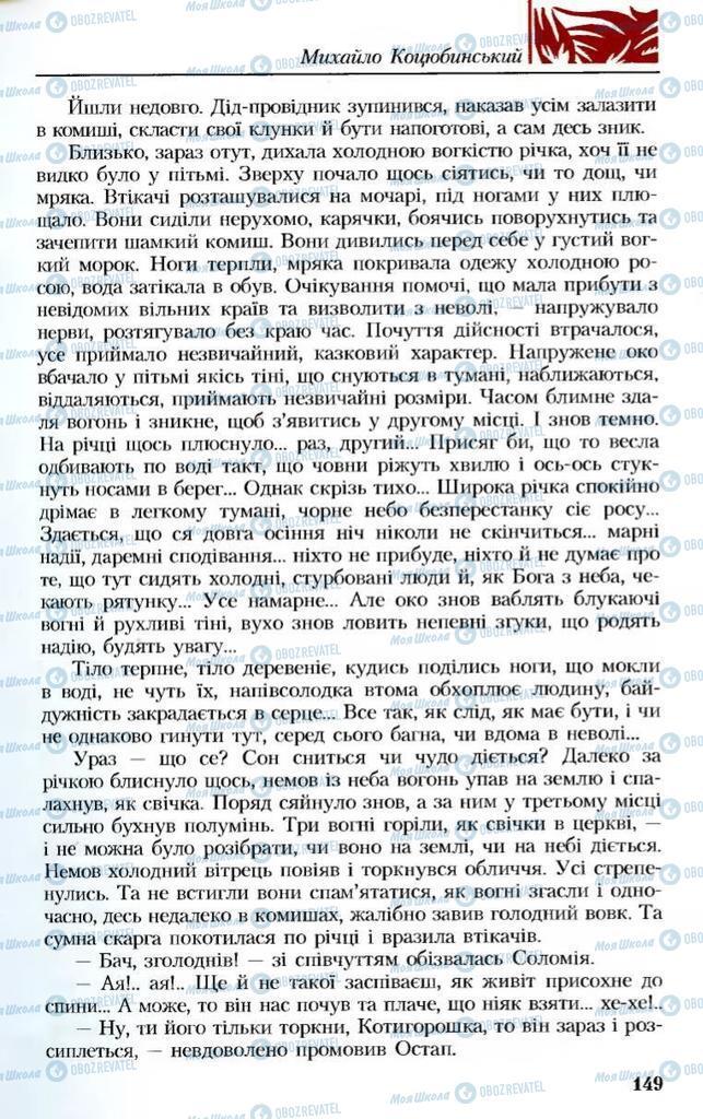 Учебники Укр лит 8 класс страница 149