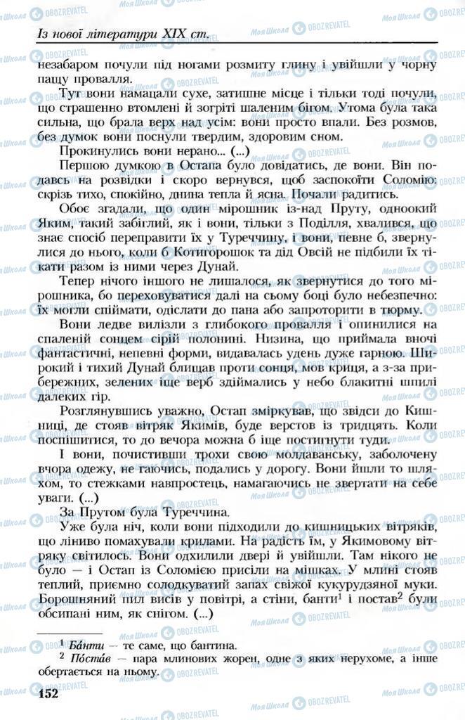 Учебники Укр лит 8 класс страница 152