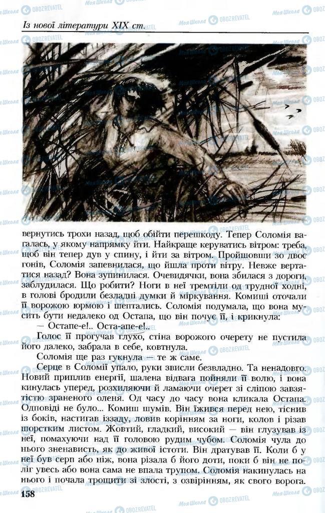 Підручники Українська література 8 клас сторінка 158