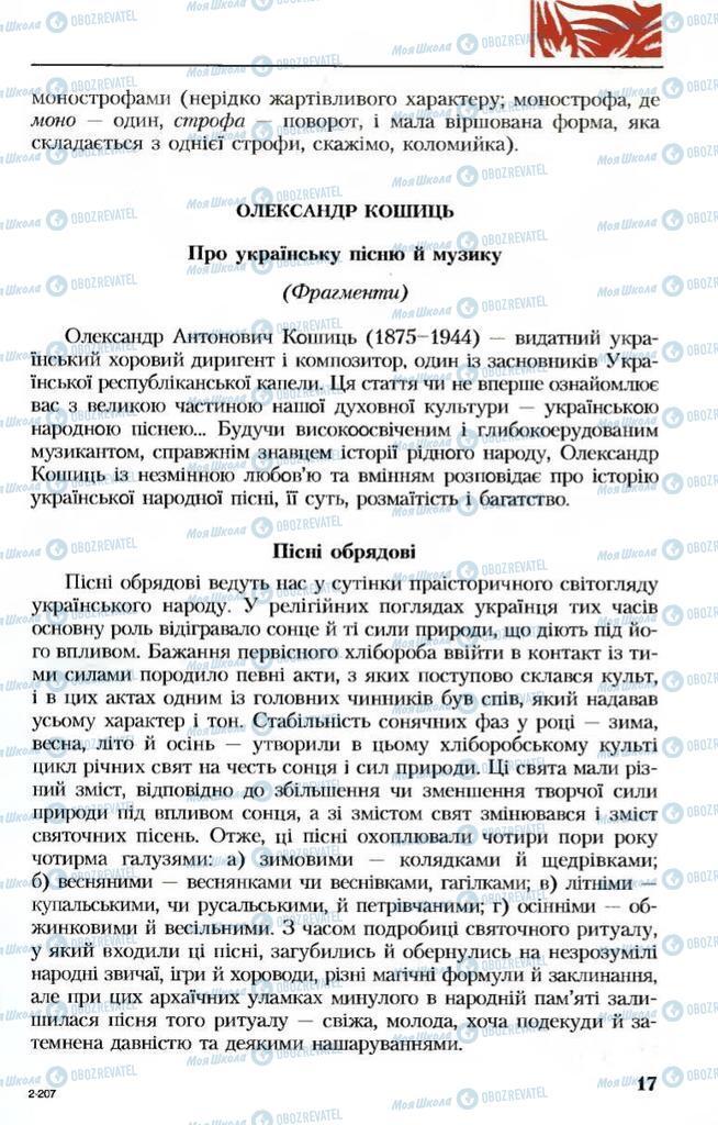 Підручники Українська література 8 клас сторінка  17