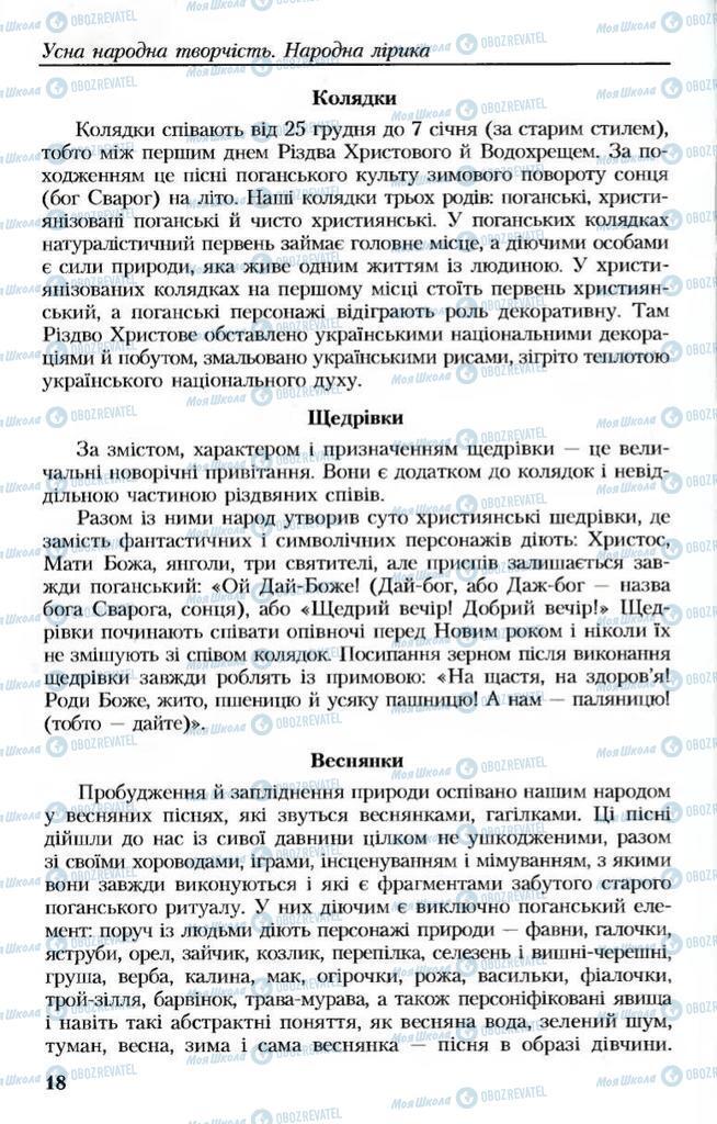 Підручники Українська література 8 клас сторінка  18