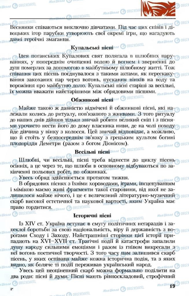 Підручники Українська література 8 клас сторінка 19