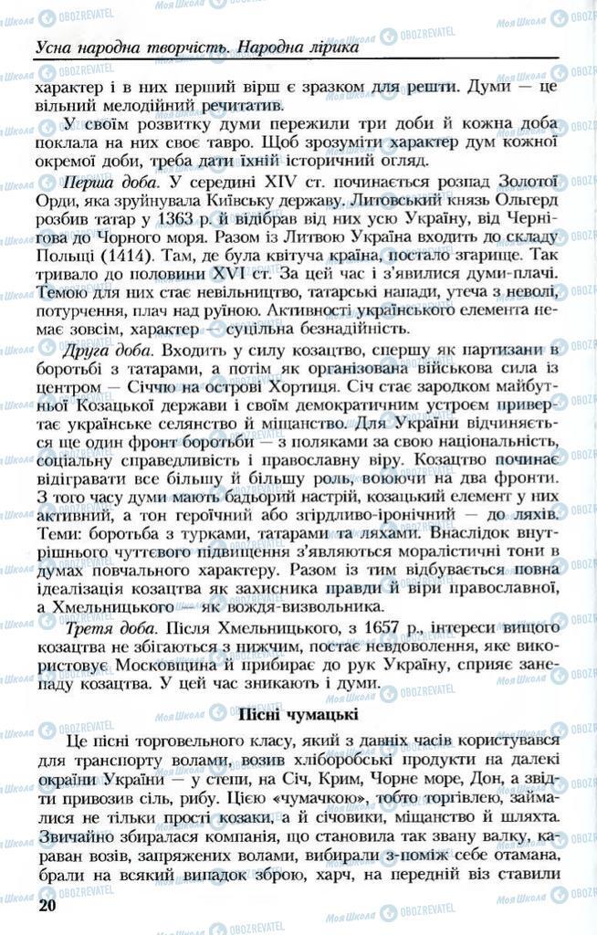 Учебники Укр лит 8 класс страница 20