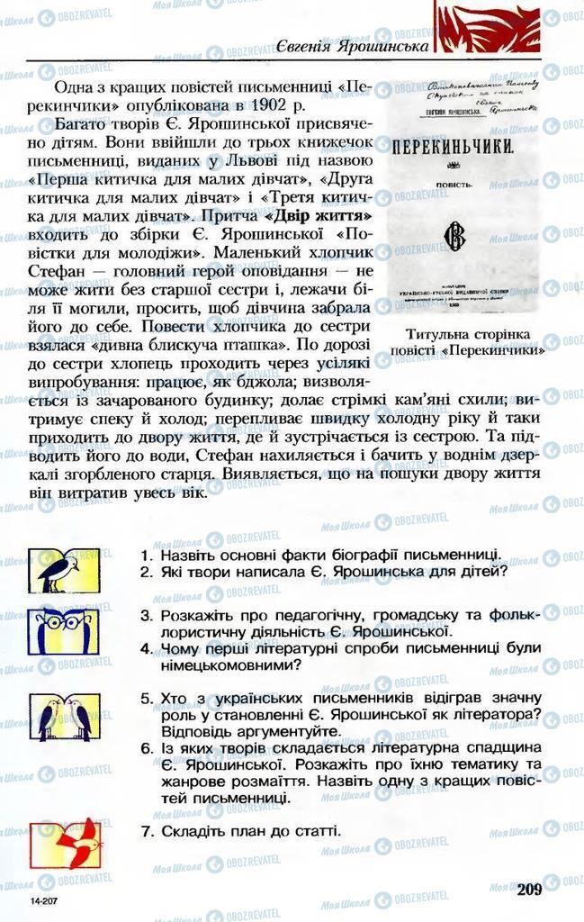 Підручники Українська література 8 клас сторінка  209