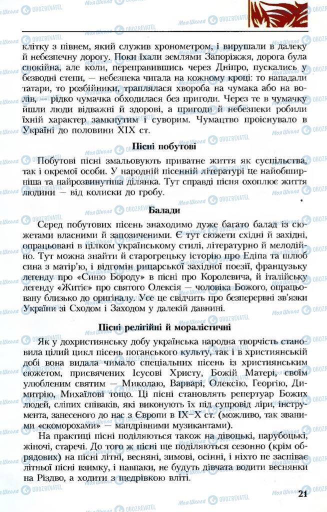 Підручники Українська література 8 клас сторінка 21