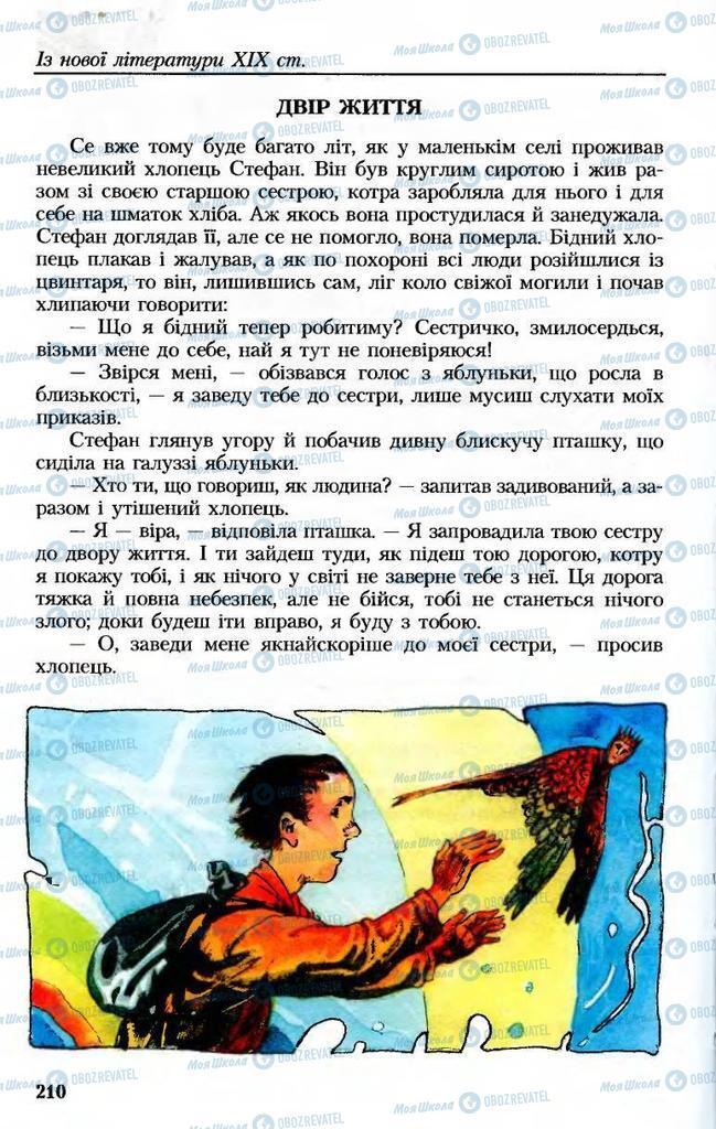 Учебники Укр лит 8 класс страница 210