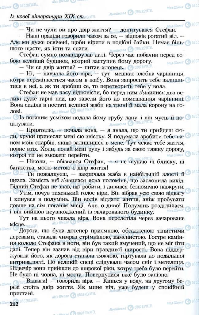 Учебники Укр лит 8 класс страница 212