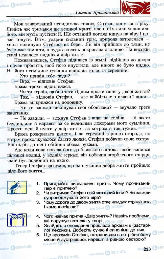 Учебники Укр лит 8 класс страница 213