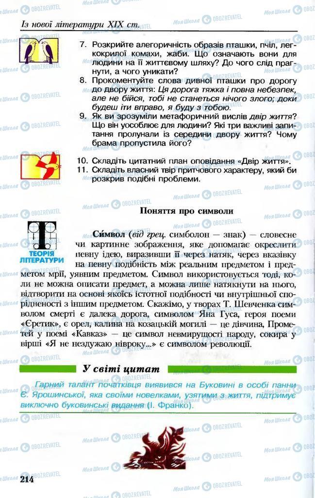 Учебники Укр лит 8 класс страница 214