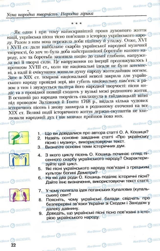 Підручники Українська література 8 клас сторінка 22