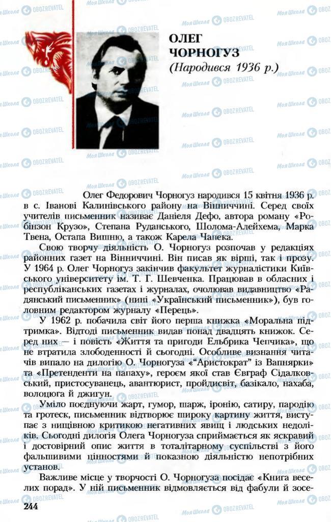 Учебники Укр лит 8 класс страница  244
