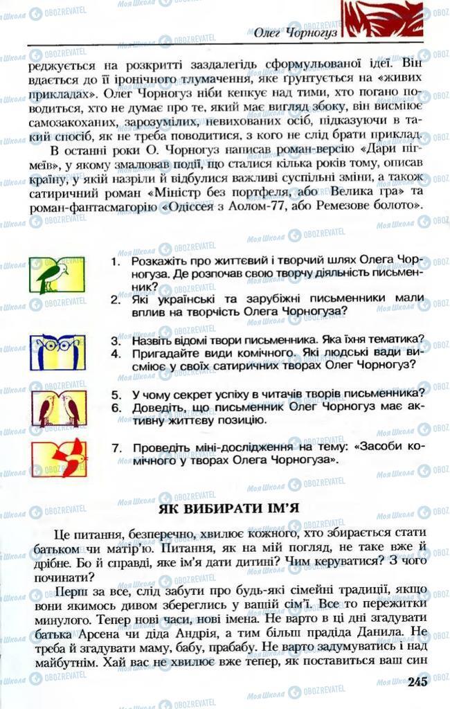 Підручники Українська література 8 клас сторінка  245