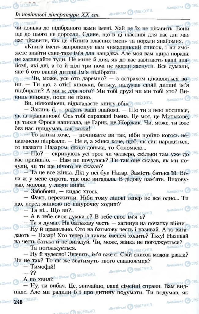 Підручники Українська література 8 клас сторінка 246