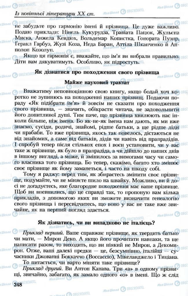 Підручники Українська література 8 клас сторінка 248