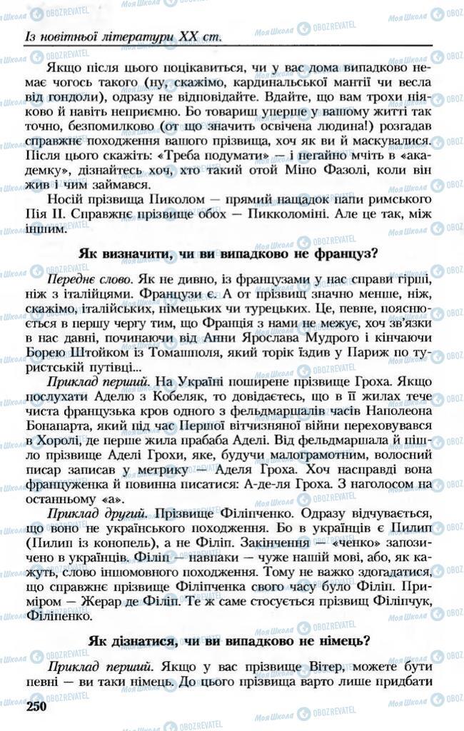 Підручники Українська література 8 клас сторінка 250