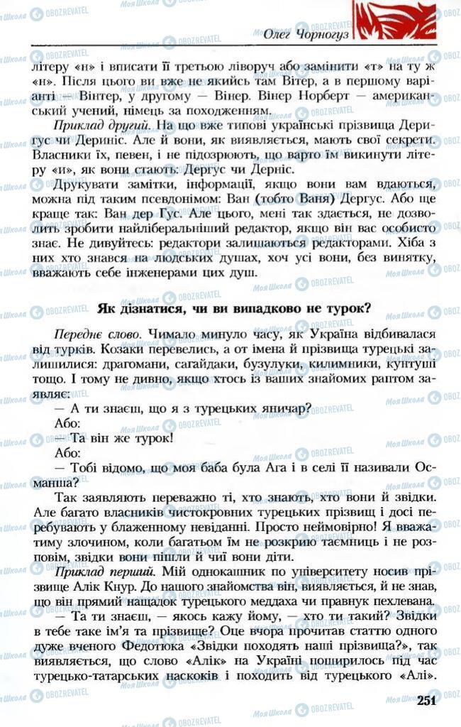 Підручники Українська література 8 клас сторінка 251