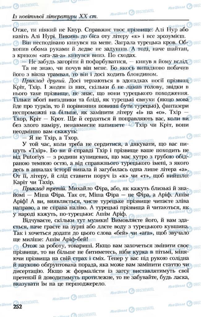 Учебники Укр лит 8 класс страница 252
