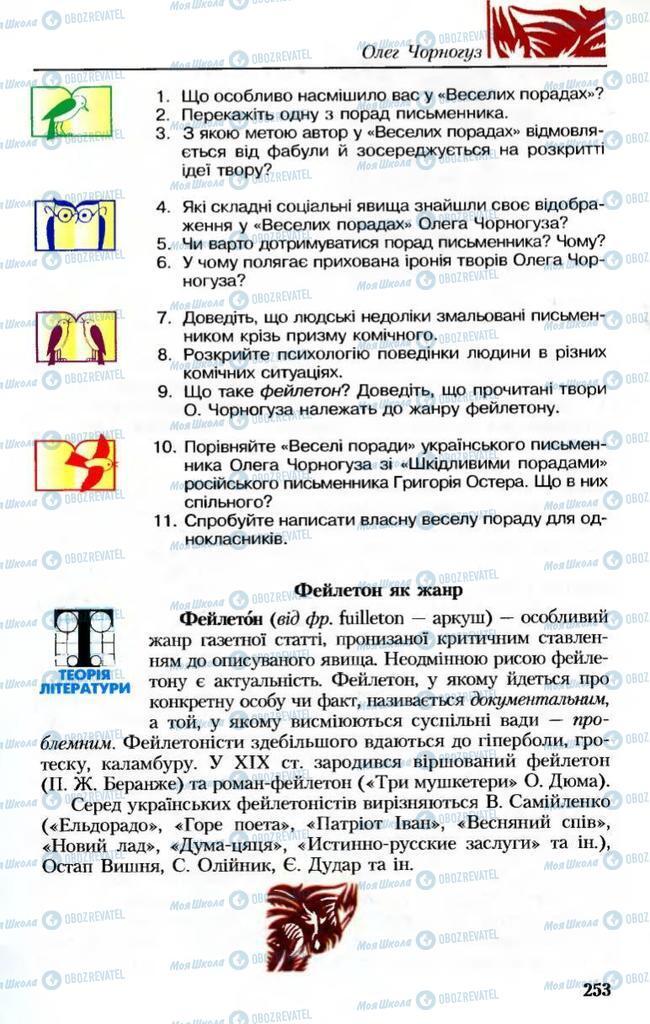Підручники Українська література 8 клас сторінка 253
