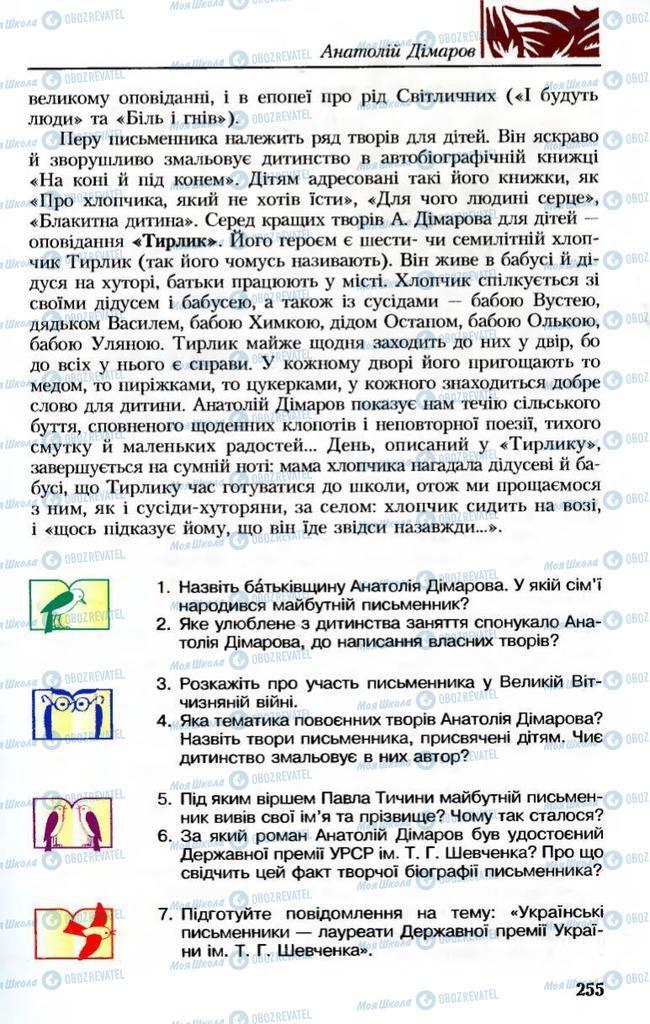 Підручники Українська література 8 клас сторінка  255