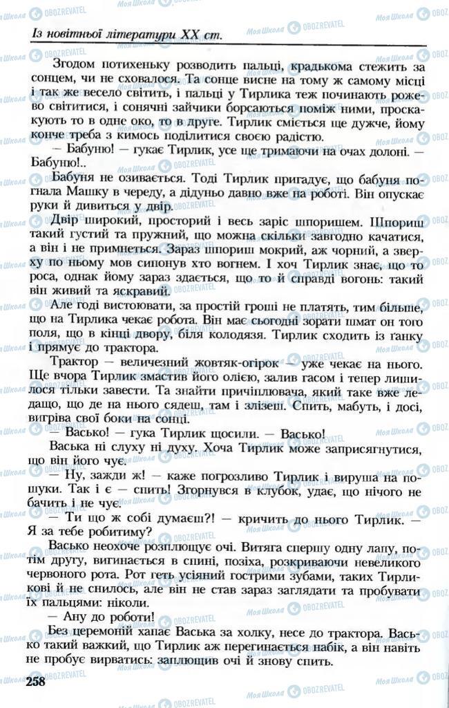 Учебники Укр лит 8 класс страница 258