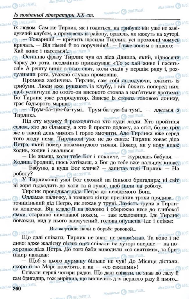 Підручники Українська література 8 клас сторінка 260