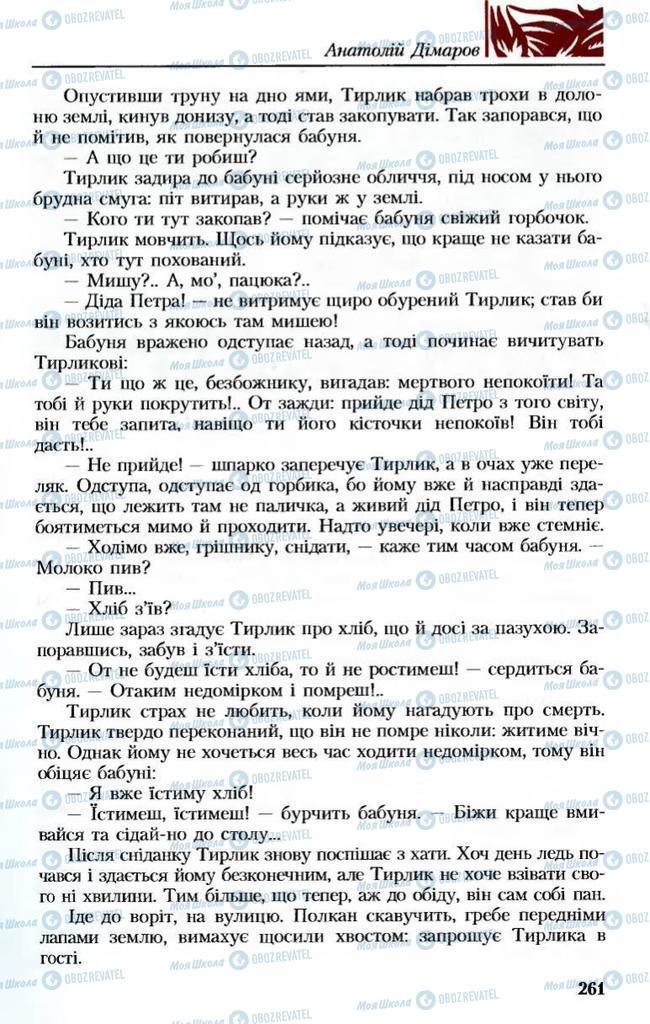 Учебники Укр лит 8 класс страница 261