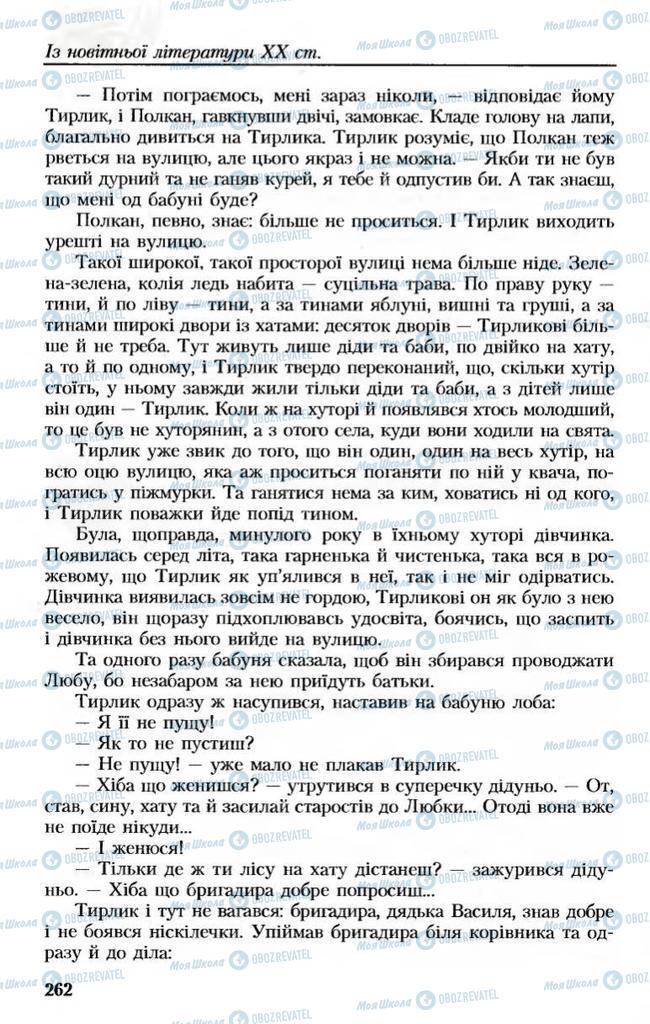 Учебники Укр лит 8 класс страница 262