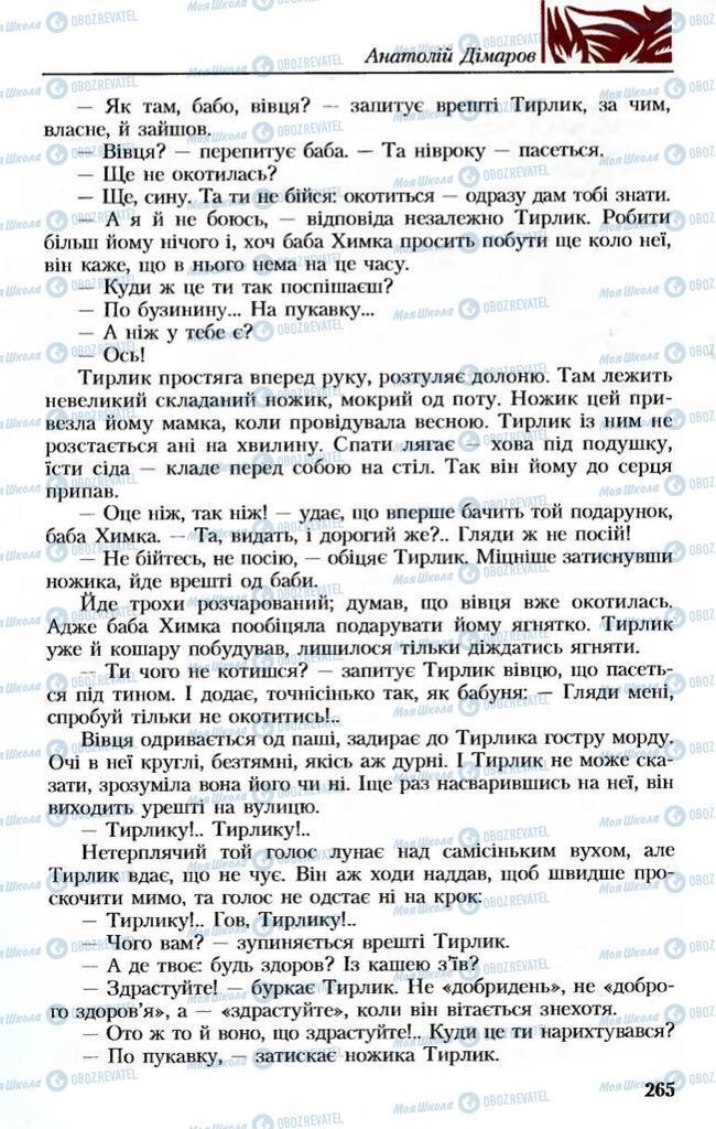 Підручники Українська література 8 клас сторінка 265