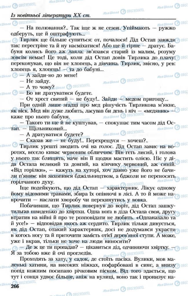 Підручники Українська література 8 клас сторінка 266