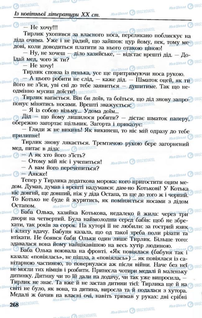 Учебники Укр лит 8 класс страница 268