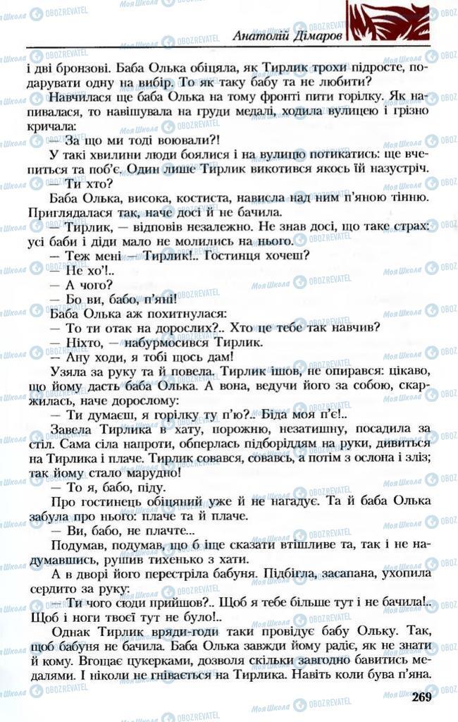 Учебники Укр лит 8 класс страница 269