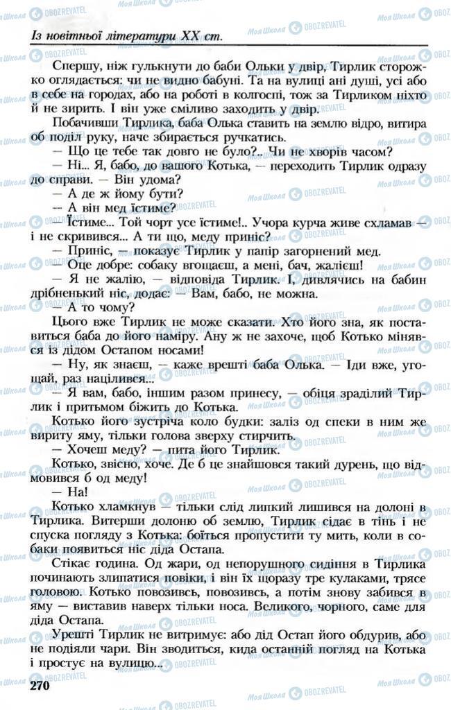Підручники Українська література 8 клас сторінка 270