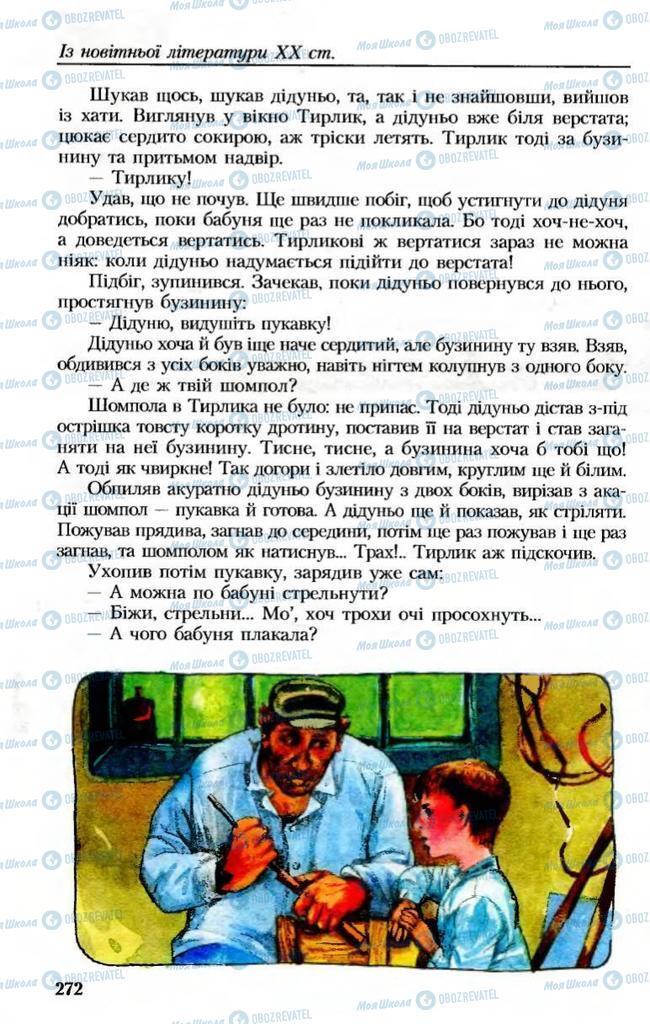Учебники Укр лит 8 класс страница 272