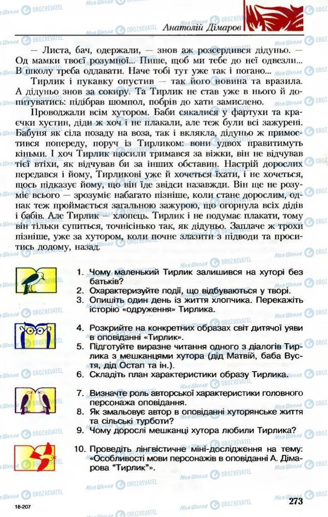 Підручники Українська література 8 клас сторінка 273