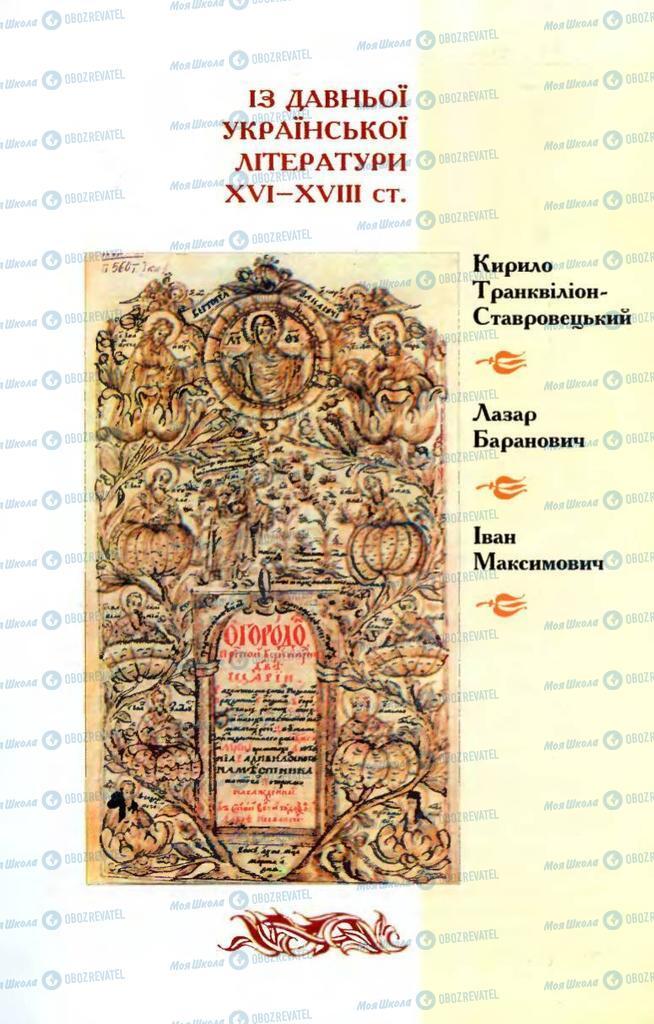 Учебники Укр лит 8 класс страница  29