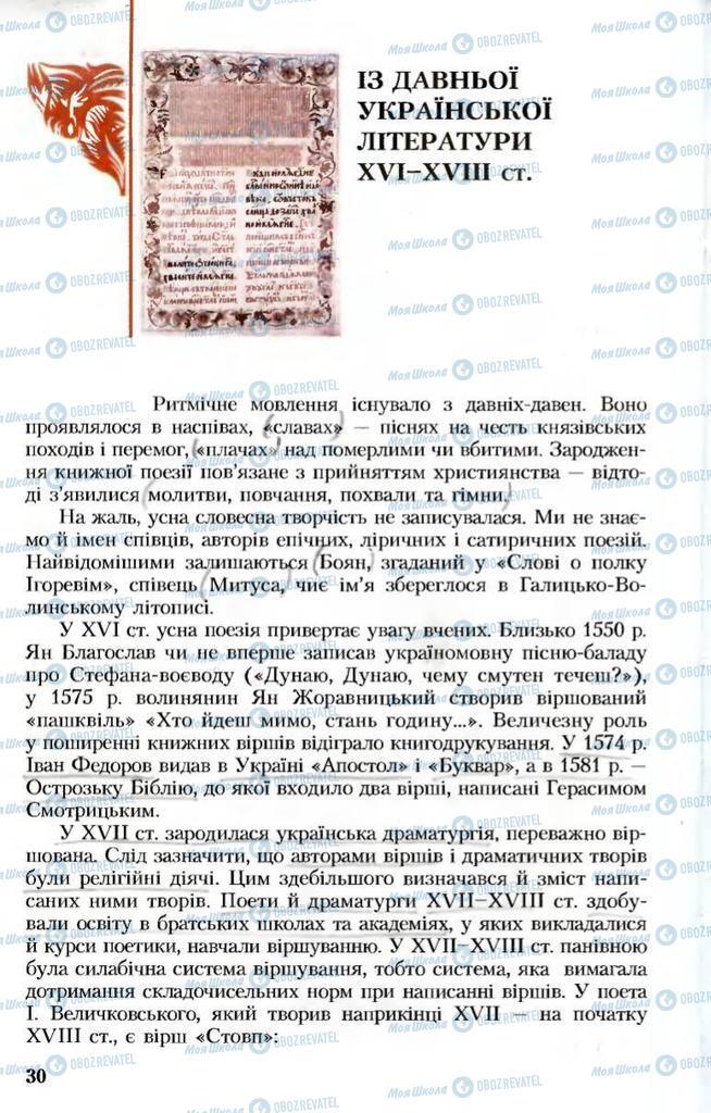 Учебники Укр лит 8 класс страница  30