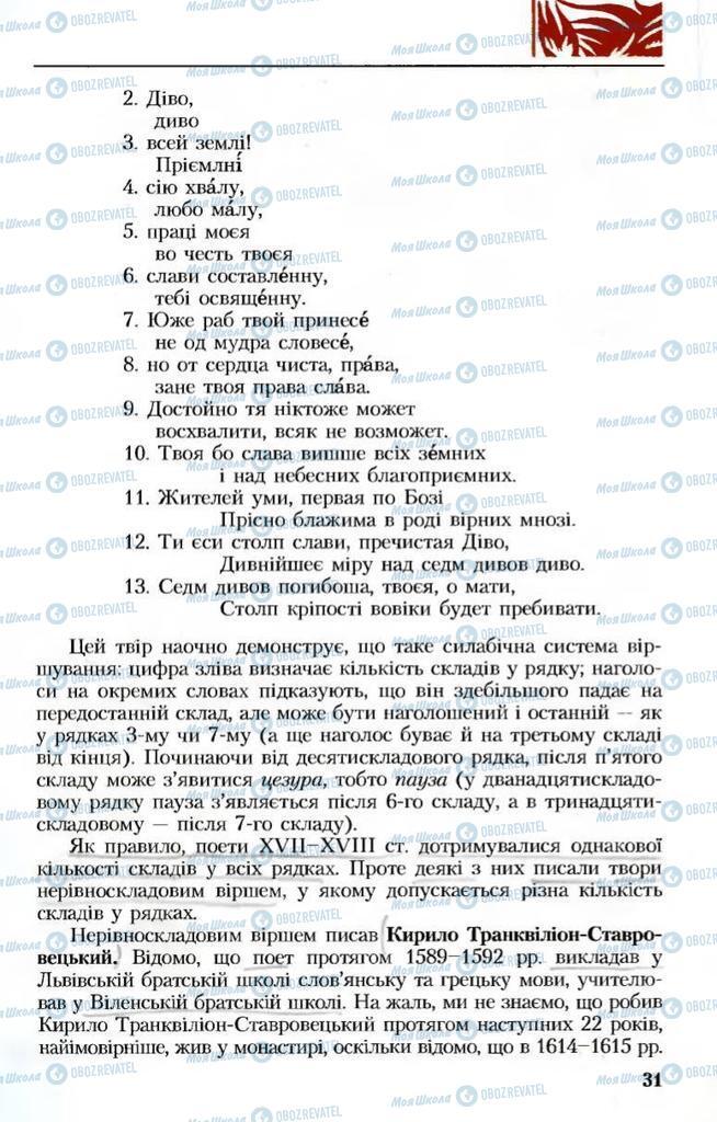 Учебники Укр лит 8 класс страница 31