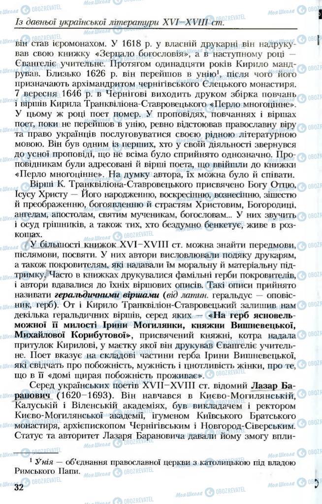 Підручники Українська література 8 клас сторінка 32