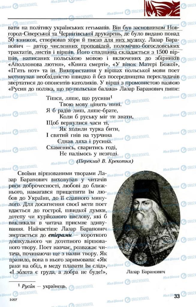 Учебники Укр лит 8 класс страница 33