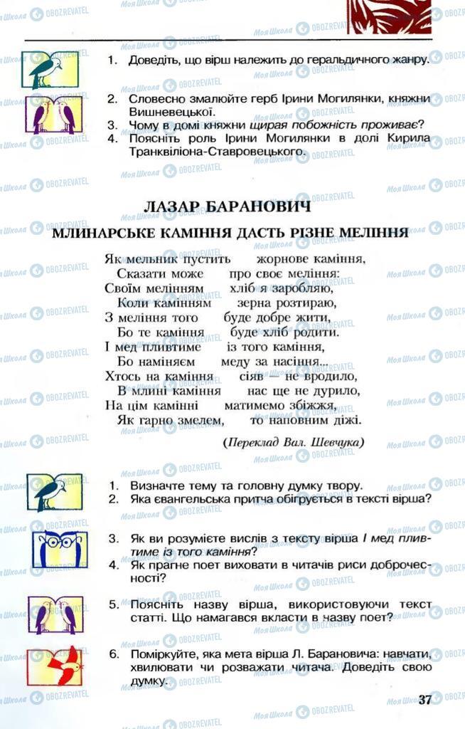 Учебники Укр лит 8 класс страница  37
