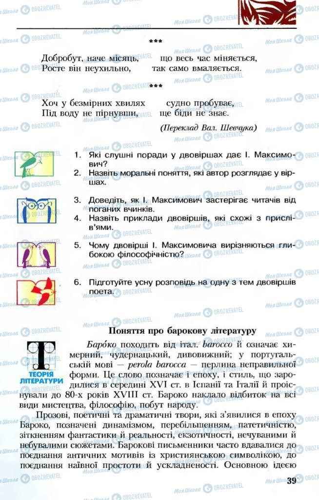 Учебники Укр лит 8 класс страница  39