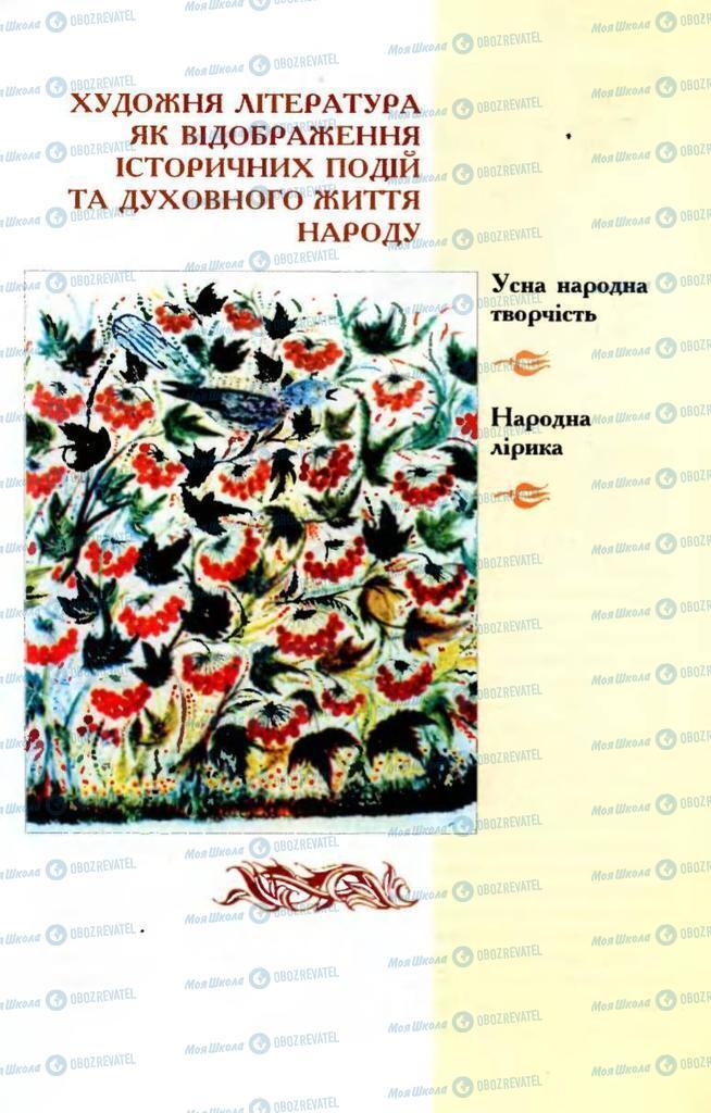 Учебники Укр лит 8 класс страница  5
