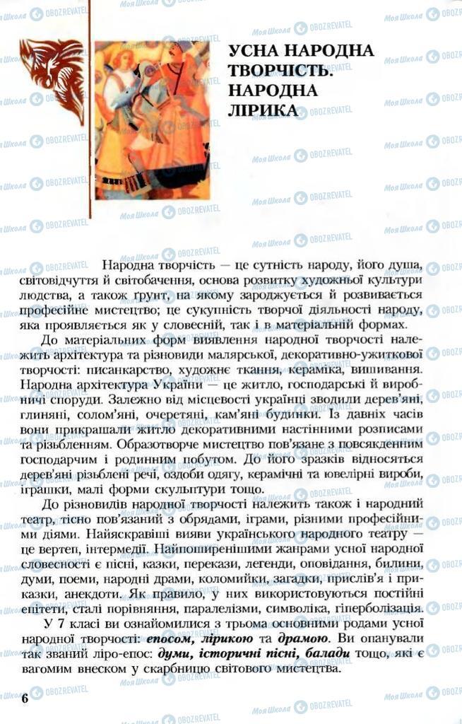 Учебники Укр лит 8 класс страница 6