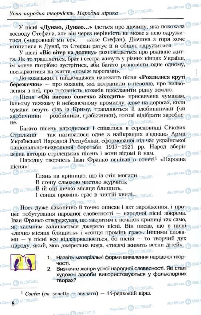 Учебники Укр лит 8 класс страница 8