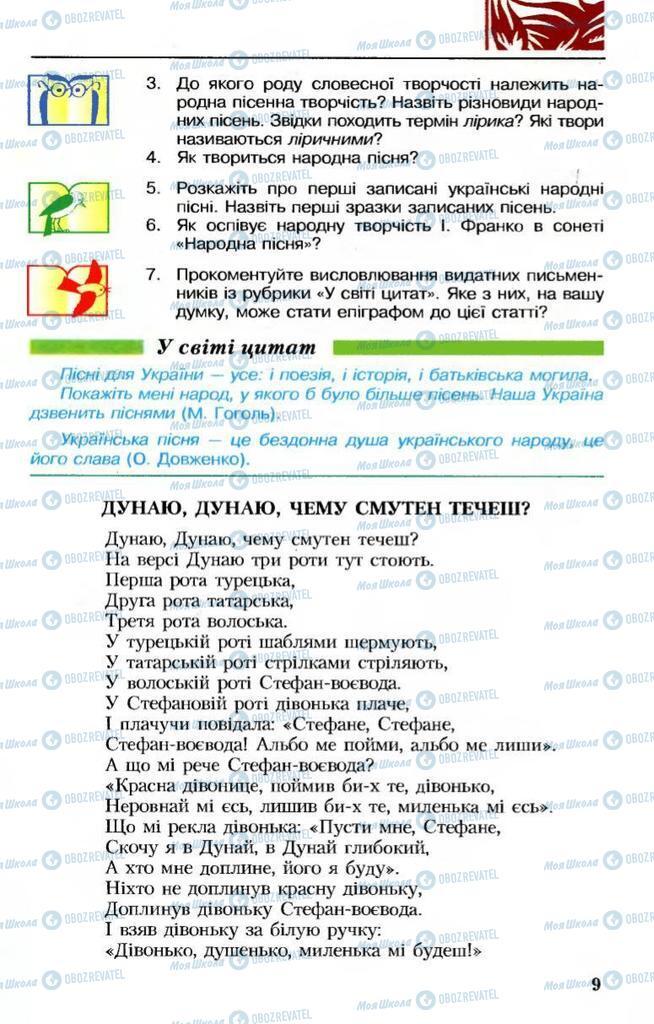 Учебники Укр лит 8 класс страница 9